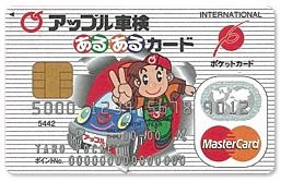 あるあるカード